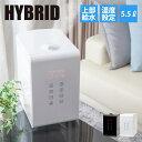 ハイブリッド加湿器 リブセトラ LSH-605 | 加湿器 ...