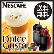 ランキング ドルチェグスト ピッコロ プレゼント エスプレッソ メーカー コンパクト コーヒー おしゃれ
