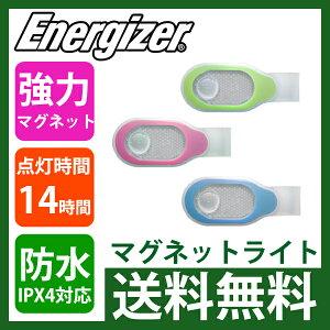 Energizer(エナジャイザー) マグネットライト MGNLGT【送料込|送料無料|散歩|…
