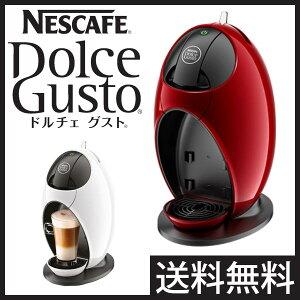 ドルチェグスト オシャレ コーヒー メーカー