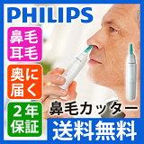 PHILIPS(フィリップス) 耳毛・鼻毛カッターNT1140/15【送料無料|送料込|鼻毛トリマー|ノーズカッター|ノーズトリマー|イヤートリマー|耳毛カッター|エチケットカッター|メンズ|男性|女性|女性用】