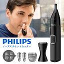 フィリップス 鼻毛カッター(髭・眉毛・耳毛 対応) NT5650/16 | 鼻毛