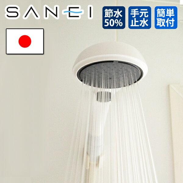 シャワーヘッド SANEI(サンエイ)PS3230MW2 送料無料 節水シャワーヘッド ストップシャワーヘッド ワイドシャワーヘッド 節ガスシャワーヘッド   節水 おしゃれ シャワー 省エネ ヘッド 節水シャワー 水流 TOTO 洗髪 バス用品