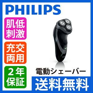 PHILIPS(フィリップス) シェーバー パワータッチ PT761/14 【送料無料|送料込…