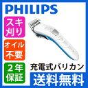 ★お家で散髪代を節約★お手入れラクラク、家族で使いやすいファミリータイプ。PHILIPS(フィリ...