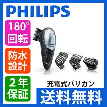 PHILIPS(フィリップス) セルフヘアカッター(バリカン) QC5582/15【送料無料 送料込 散髪 子供 こども ファミリーバリカン 電動バリカン ヘアカッター 電気バリカン】