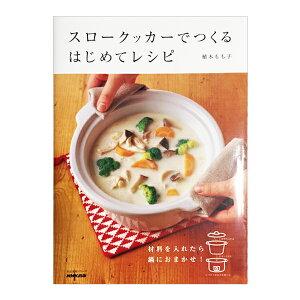 『スロークッカーでつくるはじめてレシピ』植木もも子著【ASCT22|電気鍋|煮込鍋|陶器鍋|お…