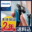 【正規品】PHILIPS(フィリップス) メンズシェーバー S5050/05【送料込|送料無料|充電式|水洗い|電動シェーバー|電気シェーバー|髭剃り|髭そり|ヒゲ剃り|ひげ剃り|ヒゲソリ|メンズ】