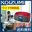 CDラジオ(ワイドFM対応) KOIZUMI(コイズミ) SAD4701R【送料無料|送料込|CDプレーヤー|乾電池対応|レッド|おしゃれ|小泉成器|SAD-7401/R】