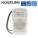 ラジオ AM/FMラジオ コイズミ SAD-7226/S | 送料無料 ポータブルラジオ 携帯ラジオ ...