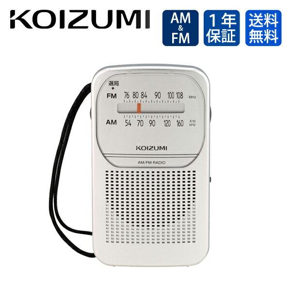 ラジオAM/FMラジオコイズミSAD-7226/S ポータブルラジオ携帯ラジオポケットラジオ電池式ミニ付きポケットam携帯ポータ