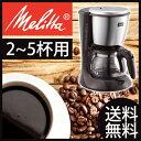 コーヒーメーカー メリタ SKG56T | おしゃれ 一人用...