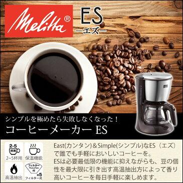 コーヒーメーカー メリタ SKG56T   おしゃれ 一人用 ES エズ 保温 フィルター式 2杯 5杯 1人用 1人 一人用コーヒーメーカー 調理器具 調理家電 メリタコーヒーメーカー コーヒーマシン 珈琲メーカー Melitta