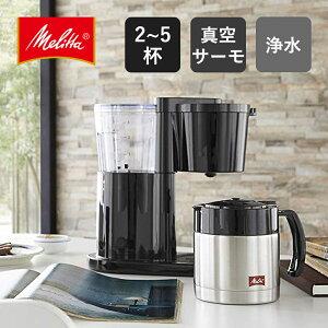 コーヒーメーカー 2杯 〜 5杯 ブラック ホワイト メリタ SKT52 | おしゃれ 一人用 保温 フィルター式 1人用 1人 一人用コーヒーメーカー 浄水 コーヒーマシン 珈琲メーカー オルフィ ALLFI Melitta