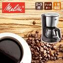 コーヒーメーカー メリタ SKG56T | おしゃれ 一人用 ES エズ 保温 フィルター式 2杯 5杯 1人用 1人 一人用コーヒーメーカー 調理器具 調理家電 メリタコーヒーメーカー コーヒーマシン 珈琲メーカー Melitta