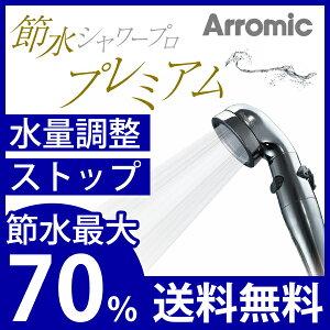 アラミック節水シャワープロ・プレミアムSTX3B【送料無料|送料込|節約|滑りにくい|取り付け簡単】