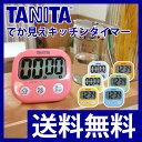 【大型液晶】かわいくて色が選べるタニタのキッチンタイマーTANITA(タニタ) でか見えキッチ...