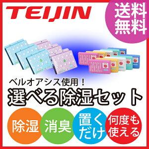 TEIJIN(テイジン)ボックスドライ選べる除湿セットNT1040CPT・T1040BOX6【送料無料|コンパクトドライ|吸水|吸湿|消臭|除湿|湿気取り|帝人|カメラ|ギター|衣類|服|ランキング1位|おすすめ|レビュー高評価】