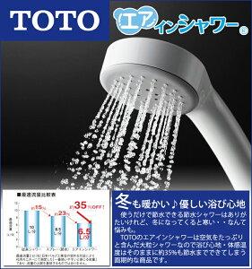 TOTO(トートー)エアインシャワーTHYC48【送料無料 送料込 シャワーヘッド 節水シャワー】