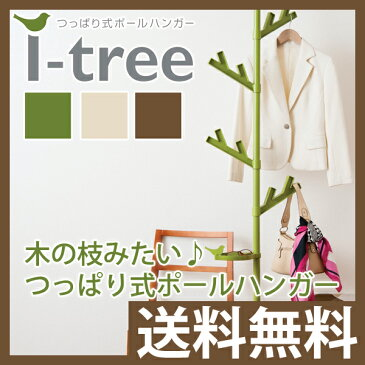 SEKISUI つっぱり棒式ポールハンガー i-Tree TPH2   送料無料 つっぱり棒 コートハンガー コート掛け コートかけ 帽子掛け もの掛け 北欧 壁掛け スリム おしゃれ 収納 セキスイ 積水樹脂