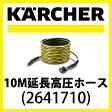 KARCHER(ケルヒャー) 延長高圧ホース10M(クイックカップリング用) 2641710【送料無料|送料込】