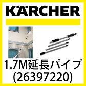KARCHER(ケルヒャー) 延長パイプ 1.7M 2639722 【送料無料|送料込】