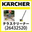 KARCHER(ケルヒャー)  テラスクリーナーT350 26432520