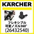 KARCHER(ケルヒャー) フレキシブル可変ノズル360° 2643254