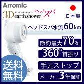 Arromic(アラミック)シャワーヘッド 3Dアースシャワー・ヘッドスパ 3D-B1A【送料無料|送料込|安心ストップ|首振り|工事不要|節水・節ガス60%】
