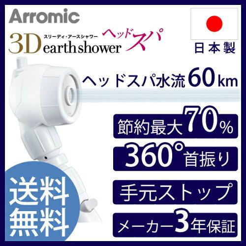 Arromic(アラミック) シャワーヘッド 3Dアースシャワー・ヘッドスパ 3D-B1A【送料無料|送料込|安...