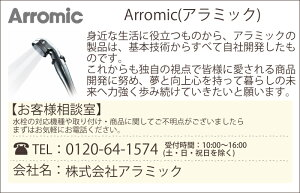 Arromic(アラミック)シャワーヘッド3Dアースシャワー・ヘッドスパ3D-B1A【送料無料|送料込|安心ストップ|首振り|工事不要|節水・節ガス60%】
