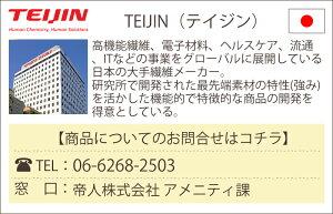 【お取り寄せ商品】TEIJIN(テイジン)Tコンフォートマットレスシングル7cm【布団|敷き布団|高反発|耐圧分散|マットレス|これ1枚でOK】