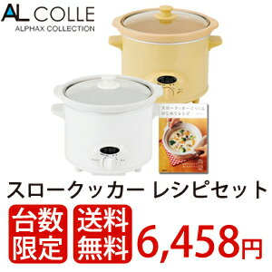 AL COLLE(アルコレ) スロークッカー 煮込み名人 レシピセット ASCT22/WSE・…