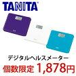 TANITA(タニタ) デジタルヘルスメーター HD660【体重計|健康管理|計測機器|健康器具|敬老の日|プレゼント】