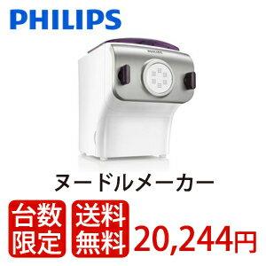 PHILIPS(フィリップス) ヌードルメーカー(製麺機)HR2369/01【送料無料|送料込…