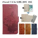 大人気 ムーミン リトルミィ スナフキン iPhone7 手帳型 iPhone8 iphoneSE第2世代 iphone6 ……