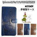 大人気 ムーミン リトルミィ スナフキン iPhone7 手帳型 iphoneケース iPhone8 iphoneSE第2世……