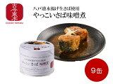 【送料無料】【古今東北】八戸港水揚げ生鯖使用さば味噌煮缶×9