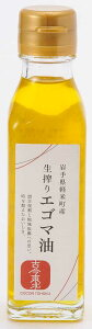 【数量限定】「古今東北」岩手県軽米町生搾りエゴマ油110g