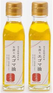 【数量限定】「古今東北」岩手県軽米町生搾りエゴマ油110g×2