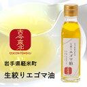 【古今東北】岩手県軽米町生搾りエゴマ油(110g)(オメガ3...