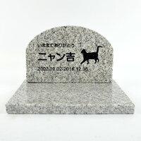 Pet&Love.ペットのお墓(猫用)猫種選択可能オーダーメイドメッセージ変更可能御影石グレー墓石セットアーチ02P01Oct16【HLS_DU】【RCP】【楽ギフ_包装】【楽ギフ_名入れ】