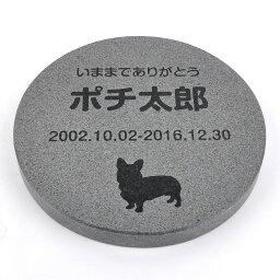 Pet&Love. ペットのお墓 天然石製 シンプル型 御影石 ブラック 浮き彫り 丸型 180x180mm(厚さ20mm) 【HLS_DU】【RCP】【楽ギフ_包装】【楽ギフ_名入れ】 attr130attr ctgr2ctgr sml3sml+ctgr2ctgr DOG