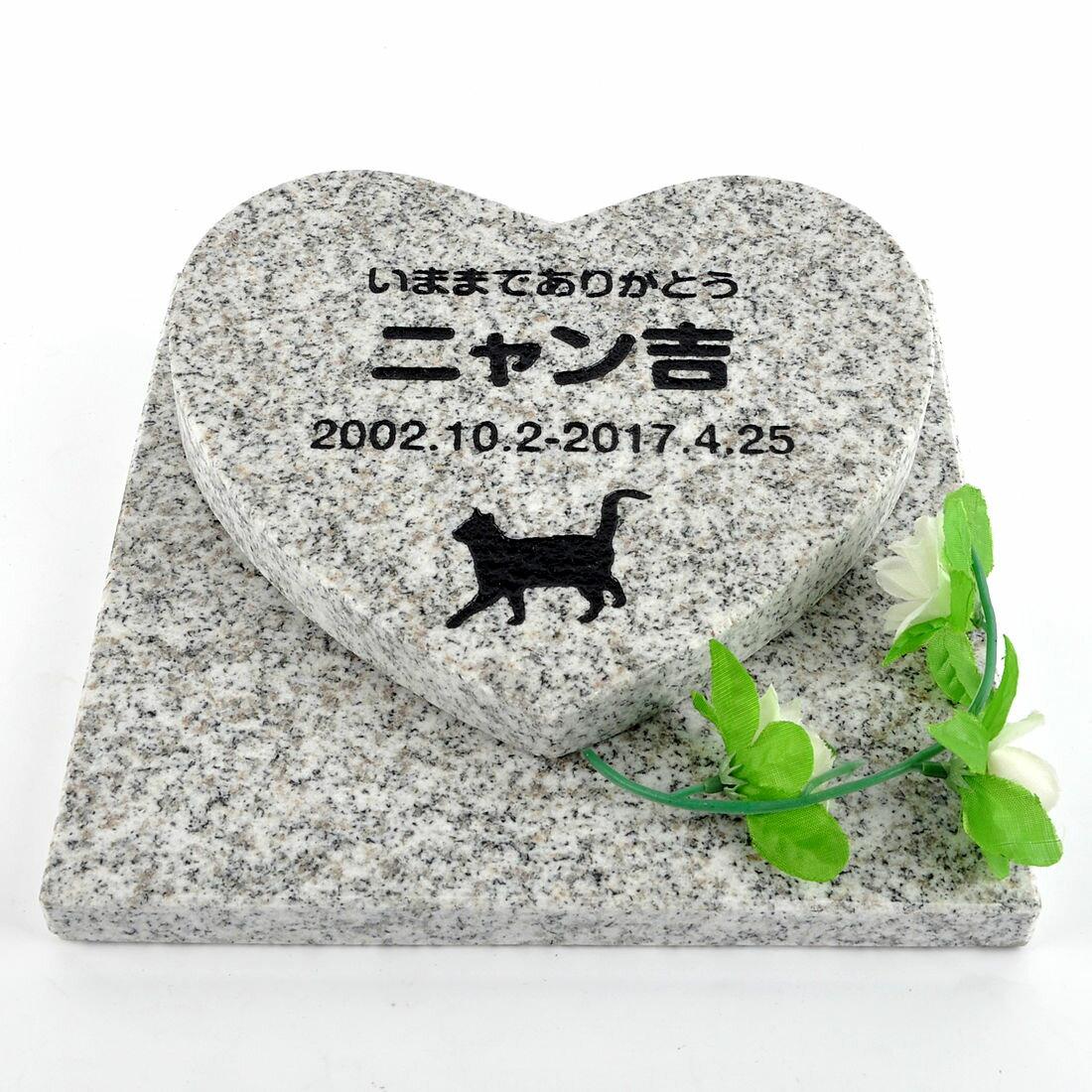 Pet&Love. ペットのお墓 天然石製 セット型 御影石 グレー ハート 【HLS_DU】【RCP】【】【_名入れ】 attr131attr ctgr2ctgr sml3sml CAT