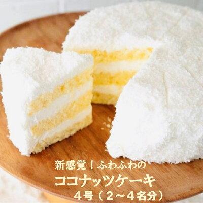 お取り寄せ(楽天) 美容や健康志向ケーキ★ ココナッツケーキ 低糖質 糖質制限 甘さ控えめ 価格3,690円 (税込)