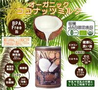 オーガニックココナッツミルク400ml24缶セット有機JAS認定食品certifiedorganiccoconutmilk