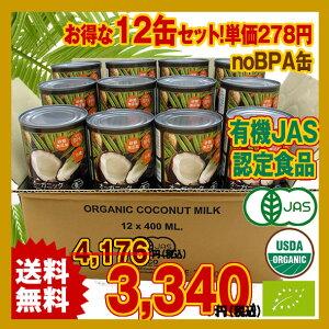 オーガニックココナッツミルク