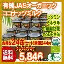 有機JASオーガニックココナッツミルク400ml 24缶セッ...