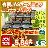有機JASオーガニックココナッツミルク400ml 24缶セット 送料無料 certified organic coconut milk 砂糖無添加・無精製・無漂白・無保存剤 BPA不使用 10P29Jul16
