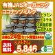 有機JASオーガニックココナッツミルク400ml 24缶セット 送料無料 certifie…